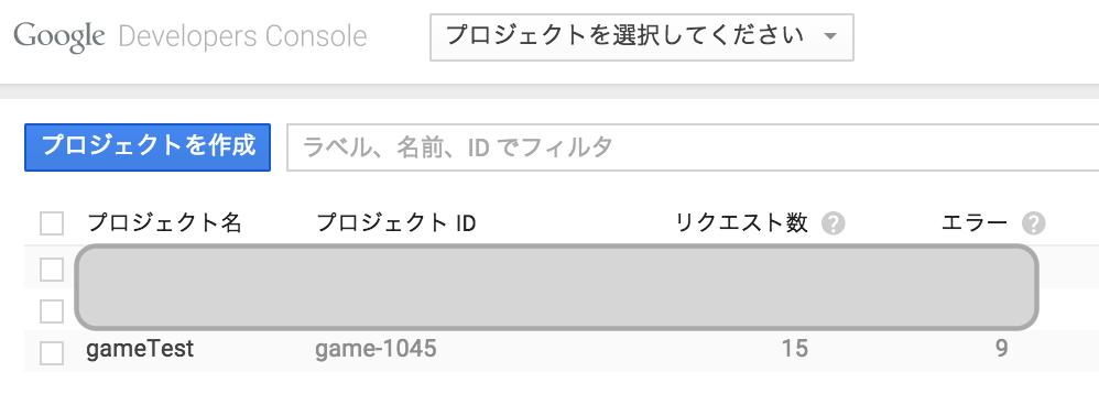 GoogleAppEngineのコンソール画面